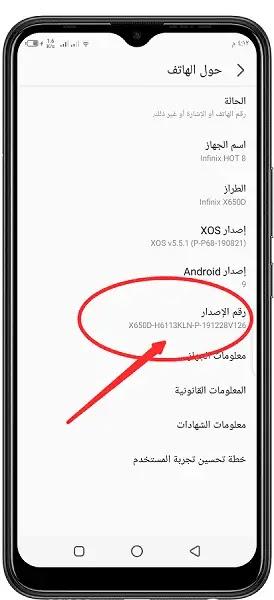 تحميل الفلاشة الرسمية لهاتف Infinix Hot 9 Pro X655F