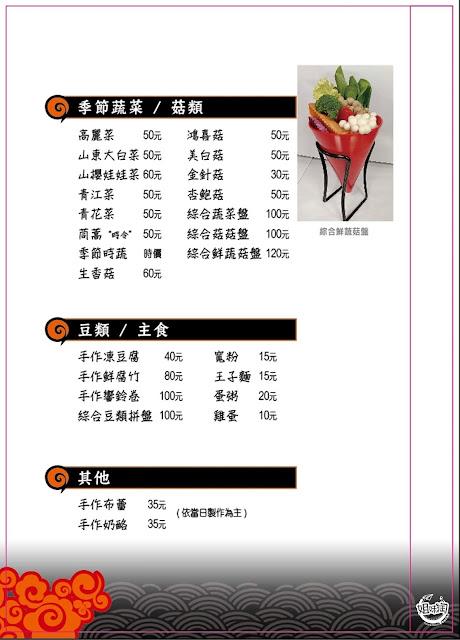 pupuhotpop-menu%2B%25289%2529.jpg