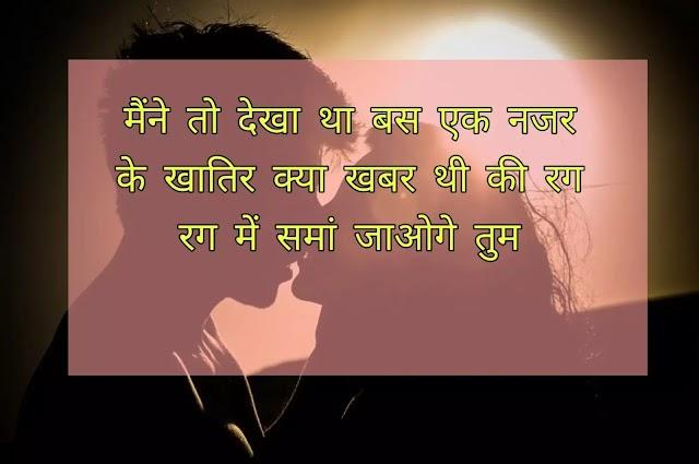 Whatsapp Love Status | Love Status in Hindi | Romantic Love Status