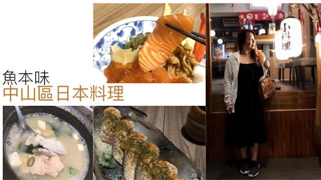魚本味中山區日本料理