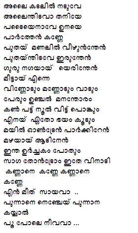 Kannana Kanne Lyrics in Malayalam