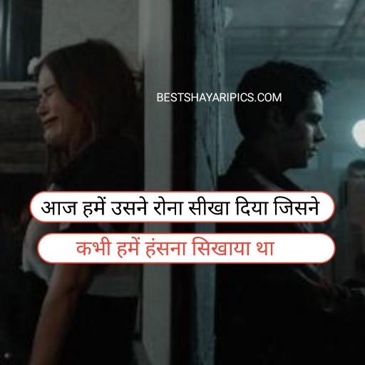 बेवफ़ा गम भरी sad shayari in hindi for girlfriend boyfriend 2021
