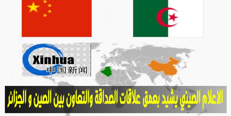 الاعلام الصيني يشيد بعمق علاقات الصداقة والتعاون بين الصين و الجزائر