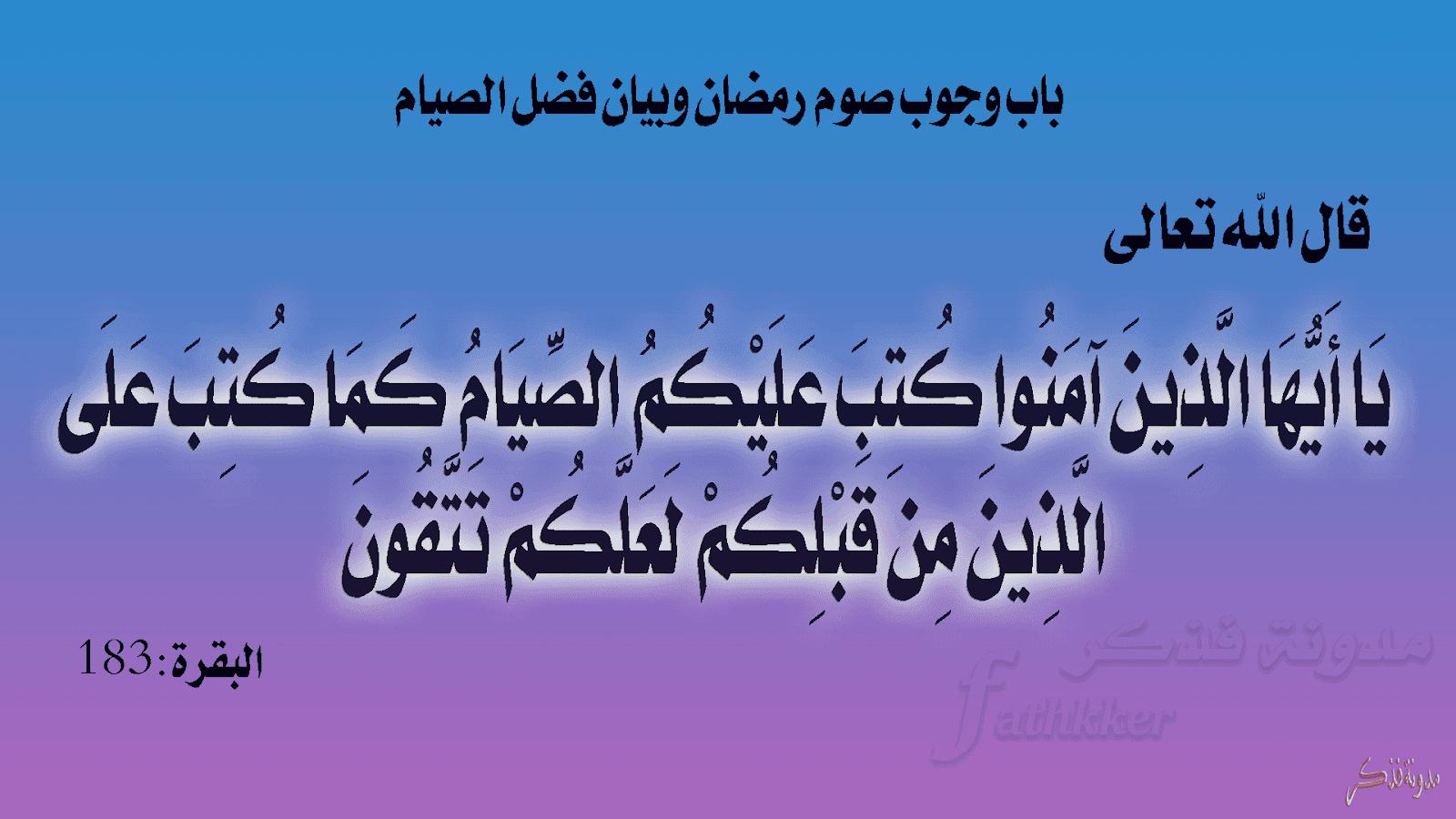 باب وجوب صوم رمضان وبيان فضل الصيام فذكر
