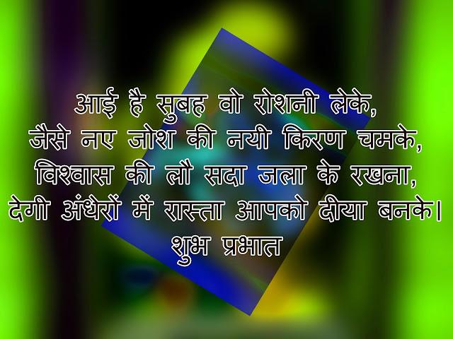 motivational shayari in hindi photo