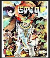 শারদীয়া শুকতারা ১৩৯২ Shuktara Pujaburshiki 1985 (1392) pdf