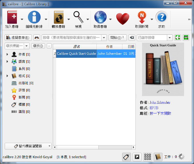 電子書閱讀器下載 Calibre幫你開啟電子書檔案