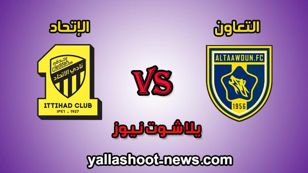 مشاهدة مباراة الإتحاد والتعاون بث مباشر اليوم 5-2-2020 يلا شوت الجديد الدوري السعودي