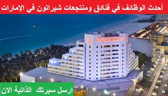 أحدث الوظائف في فنادق ومنتجعات شيراتون في الإمارات