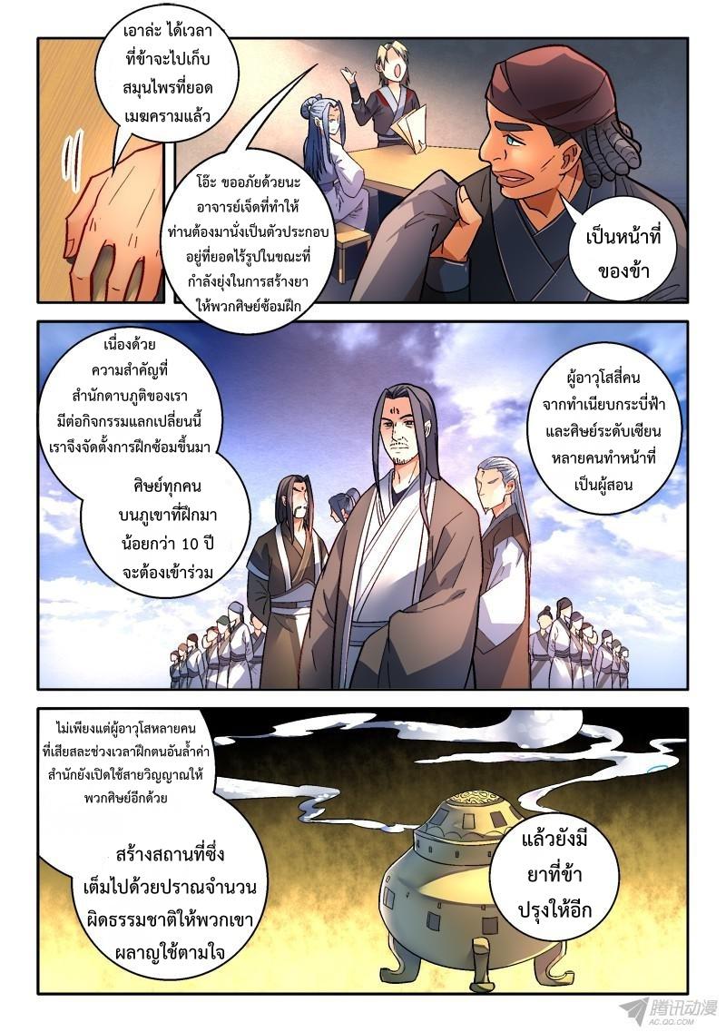 อ่านการ์ตูน Spirit Blade Mountain 167 ภาพที่ 11