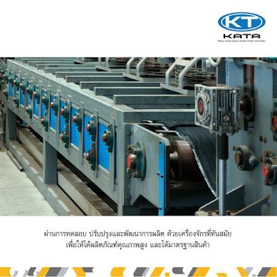 Nhà máy sản xuất thảm lót sàn Back Liners