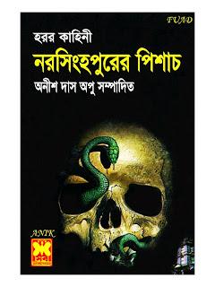 Narasinghapurer Pishach Bengali PDF