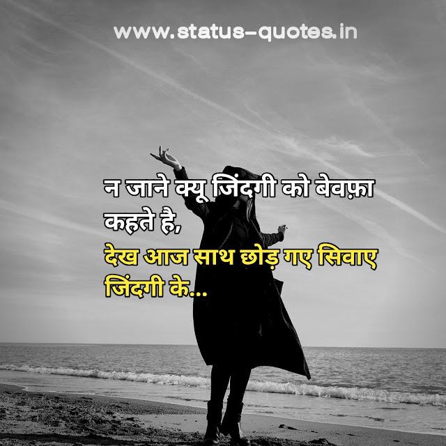 न जाने क्यू जिंदगी को बेवफ़ा कहते है, देख आज साथ छोड़ गए सिवाए जिंदगी के...