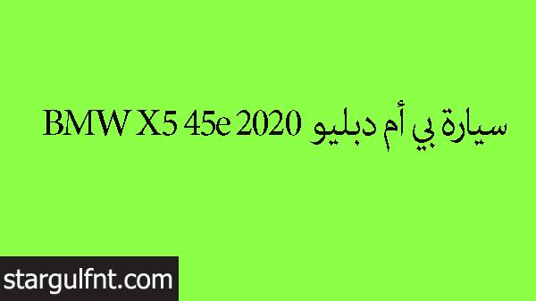 سيارة بي أم دبليو  BMW X5 45e 2020