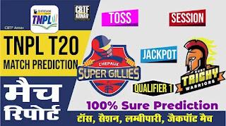TNPL 2021 RTW vs CSG TNPL T20 Qualifier 1 Match 100% Sure Today Match Prediction Tips