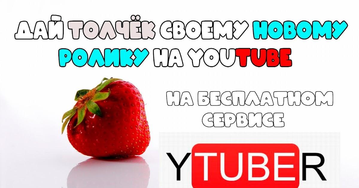 бесплатная накрутка просмотров youtube