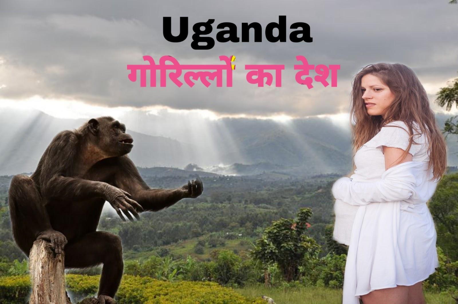 युगांडा एक अजीब देश - Interesting Facts about Uganda in Hindi