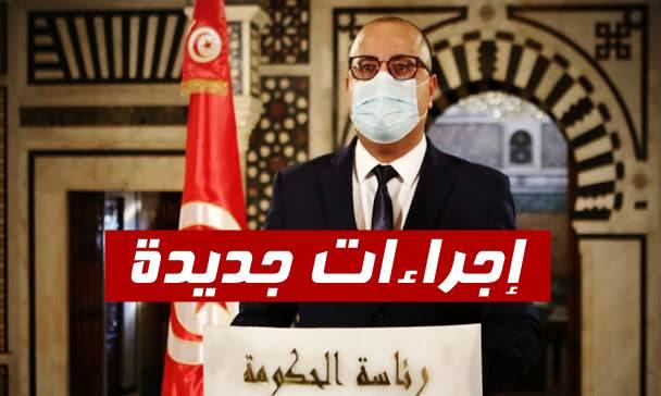 تونس: تفاصيل الإجراءات التي أعلنها رئيس الحكومة هشام المشيشي بخصوص حظر مرحبا...
