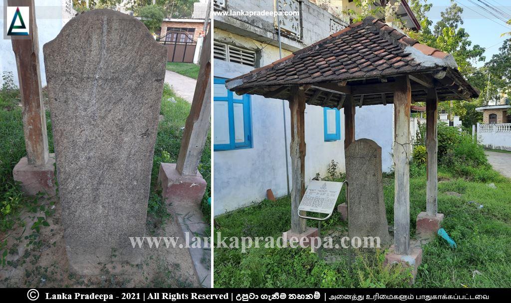 Gorakana Kande Vihara Slab Inscription