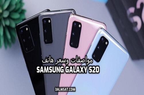 مواصفات هاتف  Samsung Galaxy S20