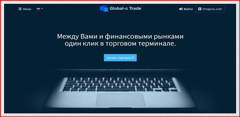 [ЛОХОТРОН] global-c.trade – Отзывы, развод? Компания Global-c Trade мошенники!