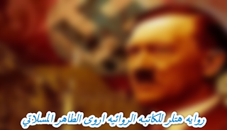 رواية هتلر بنوتة الشيخ كاملة
