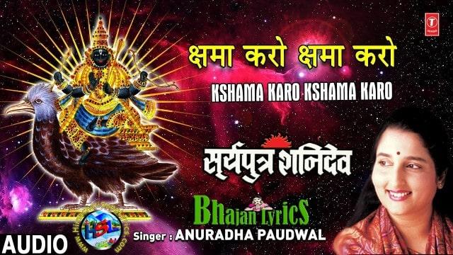 Kshama Karo Lyrics - Anuradha Paudwal | Shani Dev Bhajan