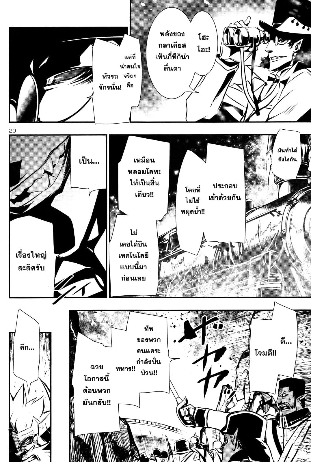 อ่านการ์ตูน Shinju no Nectar ตอนที่ 12 หน้าที่ 20