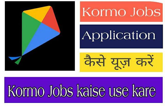 Kormo job app क्या है इसे कैसे use करें