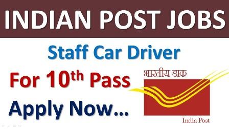 Indian Postal Circle Recruitment 2018 – 10 Staff Car Driver Posts | Apply Now indian-postal-circle-recruitment-2018-car-driver-posts-download-application-form-www.indiapost.gov.in Indian Postal Circle Recruitment 2018-19 | 10 Jobs @ www.indiapost.gov.inIndian Postal Circle Department Recruitment Notification 2018 – Apply for 10 Staff Car Driver Vacancy @ www.indiapost.gov.in/2018/05/indian-postal-circle-recruitment-2018-car-driver-posts-download-application-form-www.indiapost.gov.in.html