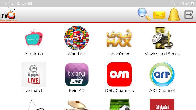 تحميل تطبيق Arabic tv basher iptv.apk لمشاهدة القنوات مجانا على الاندرويد