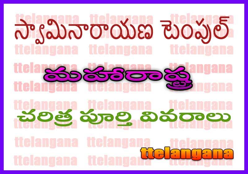 స్వామినారాయణ టెంపుల్ మహారాష్ట్ర చరిత్ర పూర్తి వివరాలు