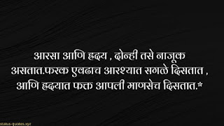 marathi thoughts suvichar | Marathi Suvichar Images | Marathi Status