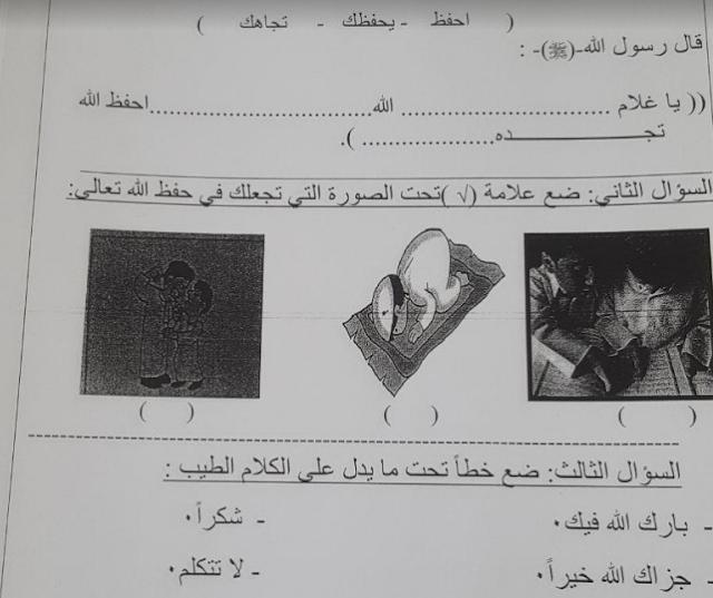 ورقة عمل 4 تربية إسلامية للصف الثاني مدرسة الرفعة النموذجية