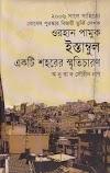 ইস্তাম্বুল - ওরহান পামুক, সৌরিন নাগ Istanbul: Ekti Sahorer Smriti Kotha Bangla pdf - Orhan Pamuk, Sowrin Nag