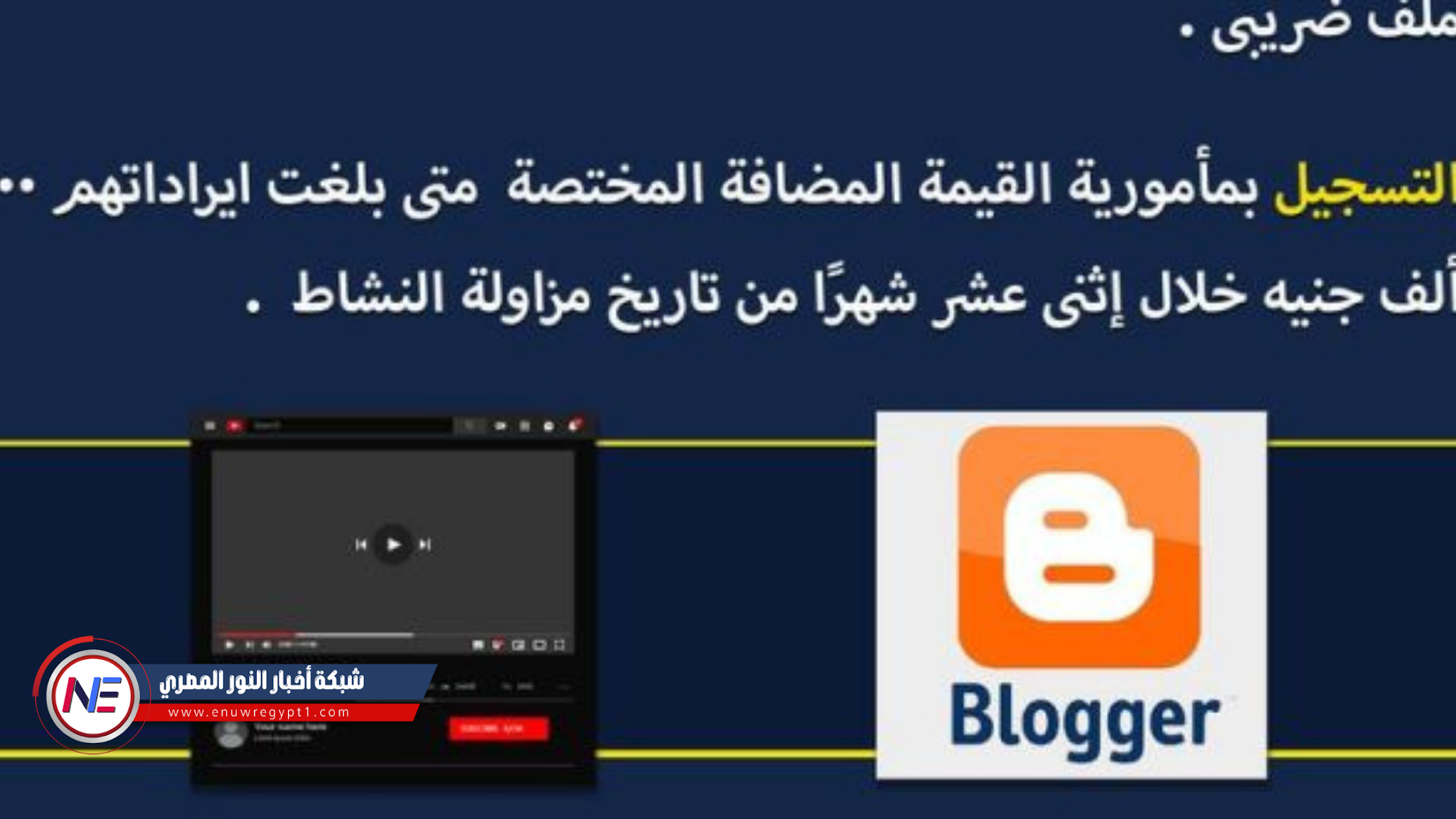 بعد فرض  الضرائب على  اليوتيوبرز والبلوجرز تعرف على قيمة ضرائب اليوتيوبرز والبلوجرز في مصر .