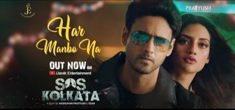 Har Manbo Na Lyrics (হার মানবো না) - SOS Kolkata । Yash, Nusrat