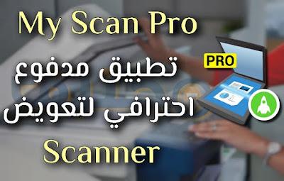 تطبيق المسح الضوئي الإحترافي للمستندات والصور my scans pro