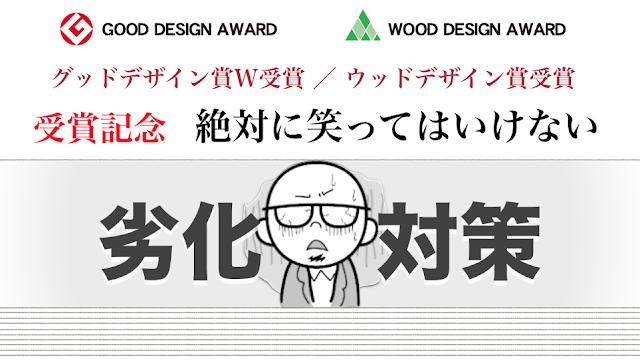 グッドデザイン賞受賞記念セミナー「絶対に笑ってはいけない劣化対策」