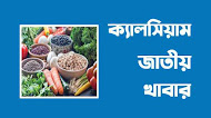 ক্যালসিয়াম জাতীয় খাবার | ক্যালসিয়াম সমৃদ্ধ ১০টি খাবার