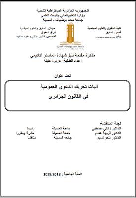 مذكرة ماستر: آليات تحريك الدعوى العمومية في القانون الجزائري PDF