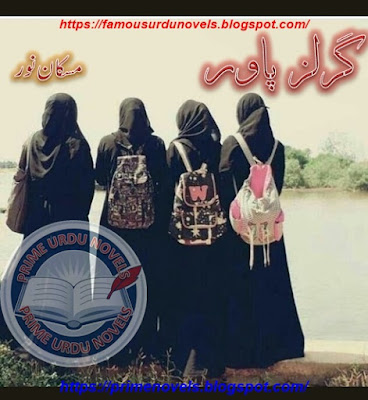 Girls power novel online reading by Muskan Noor Episode 1 to 3