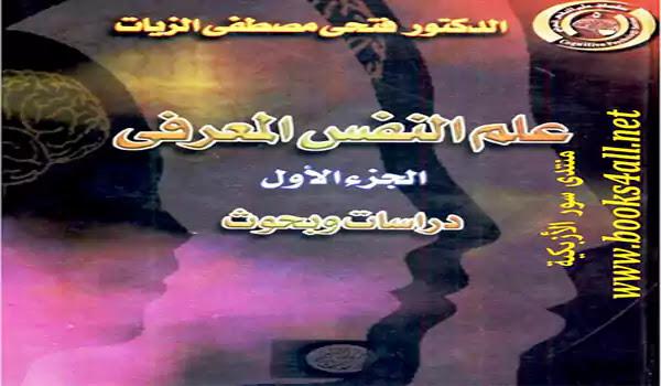 كتاب علم النفس المعرفي pdf فتحي مصطفى الزيات