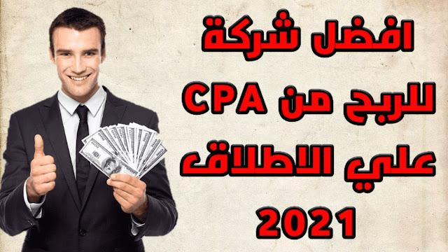 افضل شركة للربح من CPA علي الاطلاق لسنة 2021