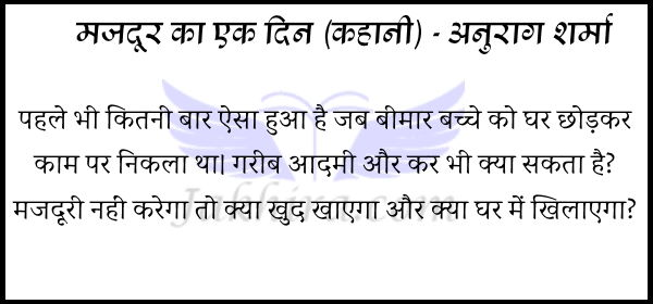 majdoor ka ek din मजदूर का एक दिन (कहानी) - अनुराग शर्मा