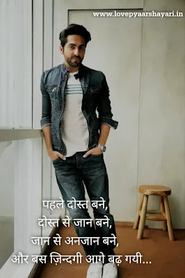 Ayushmann khurana shayari