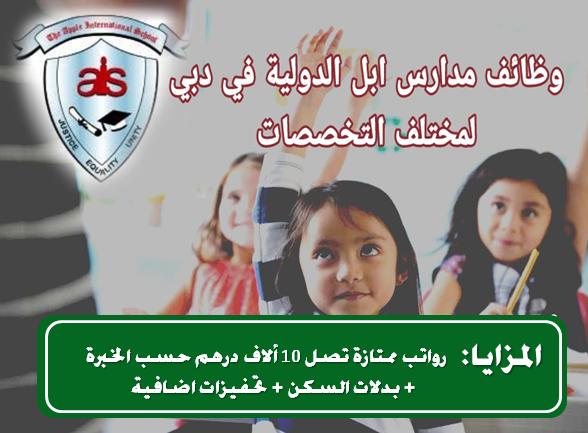 براتب 10 الاف درهم وظائف مدارس ابل الدولية في دبي لمختلف التخصصات