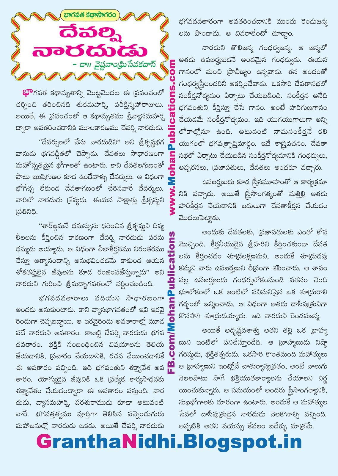 దేవర్షి నారదుడు Lord Naradha Naradha Naradha Maharishi Maharishi Naradha ttd ttd ebooks tirumala tirupathi tirupathi tirumala saptagiri Publications in Rajahmundry, Books Publisher in Rajahmundry, Popular Publisher in Rajahmundry, BhaktiPustakalu, Makarandam, Bhakthi Pustakalu, JYOTHISA,VASTU,MANTRA, TANTRA,YANTRA,RASIPALITALU, BHAKTI,LEELA,BHAKTHI SONGS, BHAKTHI,LAGNA,PURANA,NOMULU, VRATHAMULU,POOJALU,  KALABHAIRAVAGURU, SAHASRANAMAMULU,KAVACHAMULU, ASHTORAPUJA,KALASAPUJALU, KUJA DOSHA,DASAMAHAVIDYA, SADHANALU,MOHAN PUBLICATIONS, RAJAHMUNDRY BOOK STORE, BOOKS,DEVOTIONAL BOOKS, KALABHAIRAVA GURU,KALABHAIRAVA, RAJAMAHENDRAVARAM,GODAVARI,GOWTHAMI, FORTGATE,KOTAGUMMAM,GODAVARI RAILWAY STATION, PRINT BOOKS,E BOOKS,PDF BOOKS, FREE PDF BOOKS,BHAKTHI MANDARAM,GRANTHANIDHI, GRANDANIDI,GRANDHANIDHI, BHAKTHI PUSTHAKALU, BHAKTI PUSTHAKALU, BHAKTHI