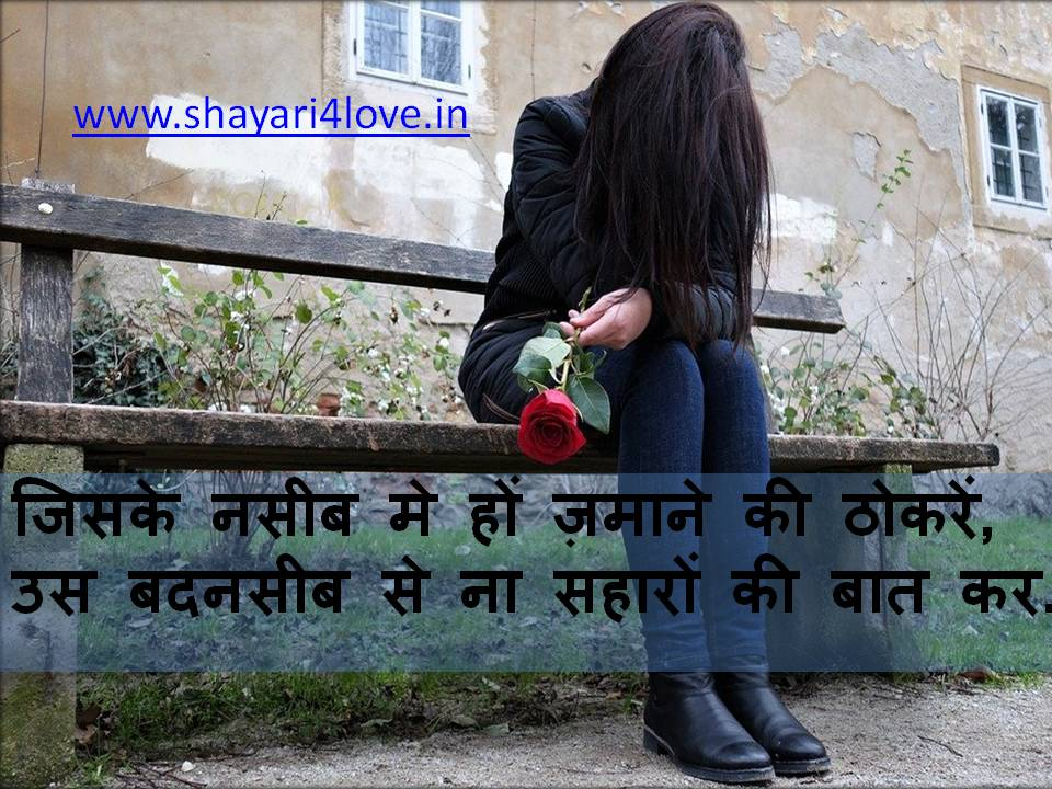 Sad Shayari in Hindi | Dard Bhari Shayari in hindi | Best Love Sad Shayari Collection