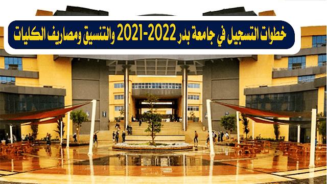 خطوات التسجيل في جامعة بدر 2021-2022 والتنسيق ومصاريف الكليات
